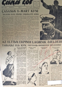 The KARLAG camp newspaper, Putevka. Copyright Museum of Memory of the Victims of Repression